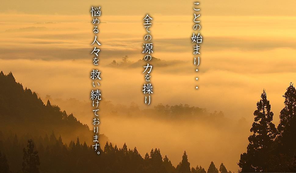 京都で姓名判断・気功なら八木源へ。ことの始まり・・・ 全ての源の力を操り 悩める人々を救い続けております。