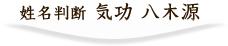 京都の姓名判断 気功 八木源